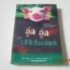 อู๊ด อู๊ด รสเปปเปอร์มินท์ (The Peppermint Pig) นีน่า บาวเดน เขียน พลอยชมพู สุคัสถิตย์ แปล