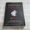 ยกเครื่องความคิด (Rework) Jason Fried & David Heinemeier Hansson เขียน อาสยา ฐกัตกุล แปล