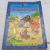 """นิทานหมีพูห์และผองเพื่อน (ไทย-อังกฤษ๗ No.15 สักวันหนึ่ง """"รู"""" จะโต (Little Big Roo!)***สินค้าหมด***"""
