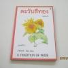 ตะวันสีทอง (A Tradition of Pride) พิมพ์ครั้งที่ 2 Janet Dailey เขียน บุญญรัตน์ แปล***สินค้าหมด***