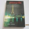เสน่หาปารีส โดย ขจัดภัย บุรุษพัฒน์***สินค้าหมด***