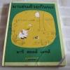 มาเล่นด้วยกันนะ พิมพ์ครั้งที่ 2 มารี ฮอลล์ เอทส์ เรื่องและรูป พรอนงค์ นิยมค้า แปล