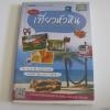 ขับรถเที่ยวหัวหิน 3 เมืองยอดฮิตติดชายทะเล หัวหิน ปราณบุรี บ้านกรูด บีวาว แฟมิลี่ เรื่องและภาพ