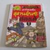 เอาชีวิตรอดในสุสานจิ๋นซีฮ่องแต้ เล่ม 1 Hong Jae-cheol, Ryu Gi-un เขียน Mun Jung-hoo ภาพประกอบ กัญญารัตน์ จิราสวัสดิ์ แปล***สินค้าหมด***