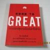 จากบริษัทดีสู่ความเป็นบริษัทที่ยิ่งใหญ่ (Good To Great) จิม คอลลินส์ เขียน ขุนทอง ลอเสรีวานิช แปลและเรียบเรียง ***สินค้าหมด***