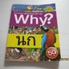 สารานุกรมความรู้วิทยาศาสตร์ ฉบับการ์ตูน Why? นก Nam, Choon-Ja เขียน Choi, Ik-Kyu ภาพ ชลธิชา โพธิ์ทอง แปล***สินค้าหมด***