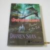 นักล่าแห่งสนธยา (Hunters of the Dusk) Darren Shan เขียน ปัญญาลักษณ์ แปล***สินค้าหมด***