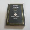 สุดยอดหนังสือดี 19 เขียนเก่ง รวยก่อน เล่ม 4 ตอน การตลาด...นอกตำรา... โดย สมคิด ลวางกูร***สินค้าหมด***