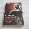 บุเรงนอง (กะยอดินนรธา) กษัตริย์พม่าในโลกทัศน์ไทย พิมพ์ครั้งที่ 3 โดย ดร.สุเนตร ชุตินธรานนท์***สินค้าหมด***
