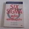 พลังพลิกฟื้นธุรกิจ (Six Sigma) Subir Chowdhury เขียน สุริยะ เลิศวัฒนะพงษ์ชัย เรียบเรียง***สินค้าหมด***