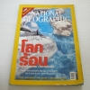 NATIONAL GEOGRAPHIC ฉบับภาษาไทย มิถุนายน 2550 วิกฤติโลกร้อน***สินค้าหมด***