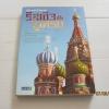 เมืองเก่าเจ้าเสนห่ รัสเซีย & ยูเครน โดย กาญจนา หงษ์ทอง***สินค้าหมด***