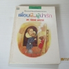 เพื่อนผี...ผู้น่ารัก (My Friend Walter) พิมพ์ครั้งที่ 2 ไมเคิล มอร์เพอร์โก เขียน ปิยะภา แปล***สินค้าหมด***
