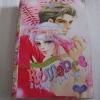 Special Romance สเปเชี่ยลโรมานซ์ 12 เล่มเดียวจบ