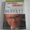 แก่นแท้ของบัฟเฟตต์ (The Essential Buffett) Robert G. Hagstrom เขียน ดร.นิเวศน์ เหมวชิรวรากร แปลและเรียบเรียง***สินค้าหมด***