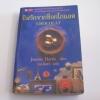 ชิมรักจากช็อกโกแลต (Chocolate) Joanne Harris เขียน ขจรจันทร์ แปล