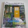 บ้านและสวน ฉบับที่ 419 กรกฎาคม 2554 Garden Trend 2011***สินค้าหมด***