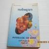 กรงรักพญามาร (Interlude of Love) เบอเวอรี่ ซอมเมอร์ส เขียน ทวิรวิชญ์ แปล***สินค้าหมด***