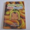 ผอม-สวย กล้วยช่วยคุณได้ การไดเอ็ทด้วยกล้วยมื้อเช้า (Banana for Breakfast) ฮามาจิ เขียน ฐานิศรา เกียรติบารมี แปล***สินค้าหมด***