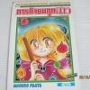 ภารกิจยมทูตสาว เล่มเดียวจบ Maguro Fujita เขียน