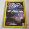NATIONAL GEOGRAPHIC ฉบับภาษาไทย พฤศจิกายน 2550 เจาะจักรวาล***สินค้าหมด***