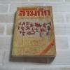 การ์ตูนพงศาวดารจีน สามก๊ก ฉบับการ์ตูน พิมพ์ครั้งที่ 6 หลัว ก้วน จง เขียน โยธิน โยธินสัมพันธ์ แปล