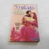 วิวาห์อสูร (The Arranger Marriage) Flora Kidd เขียน พามิลา แปล***สินค้าหมด***
