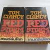 เกมถล่มโลก (Red Strom Rising) 2 เล่มจบชุด Tom Clancy เขียน ศักดิ์ บวร แปล***สินค้าหมด***