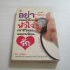 อย่าปล่อยให้โรคหัวใจคร่าชีวิตคุณและคนที่คุณรัก ชิสา สรวิสูตร เขียน