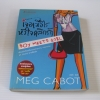 เจอเมื่อไร หัวใจคลิกรัก (Boy Meets Girl) Meg Cabot เขียน พรดี แปล