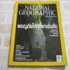 ์NATIONAL GEOGRAPHIC ฉบับภาษาไทย มกราคม 2555 ผจญภัยใต้หุบผาเร้นลับ