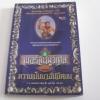 เมอร์ลินผู้วิเศษ ตอน ความเป็นมาอันมืดมน (The Lost Years of Merlin) T.A. Barron เขียน นุจรี เอ็น. วารี แปล***สินค้าหมด***