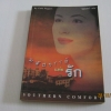 มหัศจรรย์แห่งรัก (Southern Comfort) Carla Neggers เขียน บุญญรัตน์ แปล***สินค้าหมด***