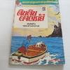 ตินตินผจญภัย อันดับที่ 6 ตอน เกาะมหากาฬ จอร์จ เรมี เรื่องและภาพ ฐากูร แปล***สินค้าหมด***