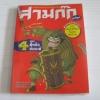 สามก๊ก เล่ม 4 ตอน ศึกชิงฮ่องเต้ หลอกว้านจง เขียน Hwang Sok-yong เรียบเรียง Lee Chung-ho ภาพ เกวลิน ศรีม่วง แปล***สินค้าหมด***