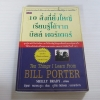 10 สิ่งที่ยิ่งใหญ่ เรียนรู้ได้จาก บิลล์ พอร์เตอร์ Shelly Brady เขียน อัฎษมา คณาตระกูล แปล***สินค้าหมด***