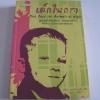 เด็กในกรง (They Cage the Animals at Night) เจนนิงส์ ไมเคิล เบิร์ช เขียน ฤดูร้อน แปล***สินค้าหมด***