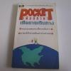 Pocket เพื่อนภาษาเพื่อการเดินทาง อาภาภรณ์ โชติกเสถียร เรียบเรียง