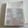 นัสรูดินบินลัดฟ้า เรียนอังกฤษกับนัสรูดิน (202 Jokes of Nasrudin Thai-English Edition) พิมพ์ครั้งที่ 2 โดย วันทิพย์ สินสูงสุด***สินค้าหมด***