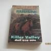 หุบมรณะ (Killer Valley) บุช แอสเพนสัน เขียน ศักดิ์ บวร แปล
