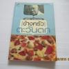 """หนังสือ""""ข้างครัว"""" เล่ม 2 ข้างครัวตะวันตก พิชัย วาศนาส่ง เขียน***สินค้าหมด***"""