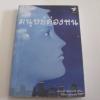 มนุษย์ล่องหน (Things not seen) แอนดรูว์ คลีเมนทส์ เขียน นิมิตรา พลพรชัย แปล***สินค้าหมด***