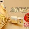 สายชาร์จ ซัมซุง Remax Gold รับประกันนาน 1 ปี