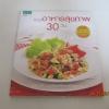 เมนูอาหารสุขภาพ 30 วัน พิมพ์ครั้งที่ 3 โดย กองบรรณาธิการนิตยสาร Cuisine***สินค้าหมด***