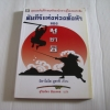 คัมภีร์แห่งห่วงทั้งห้าของมูซาชิ มิยาโมโต มูซาชิ เขียน สุริยฉัตร ชัยมงคล แปล***สินค้าหมด***