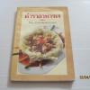 ตำราอาหารเจ เล่ม 1 โดย สำนักพิมพ์แสงแดด***สินค้าหมด***