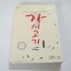 กาซิโกกิ พิมพ์ครั้งที่ 3 โจ ซางอิน เขียน แฮจิน คิม แปล***สินค้าหมด***