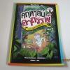 คฤหาสน์อาถรรพ์ เล่มที่ 7 ตอน ผีคุณแม่จอมป่วน Paul Martin เขียน Manu Boisteau ภาพประกอบ จรัมพร แปล***สินค้าหมด***