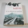การเมืองเกาหลีใต้ John Kie-Chiang Oh เขียน เกียรติชัย พงษ์พาณิชย์ แปล***สินค้าหมด***