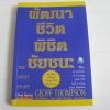 พัฒนาชีวิต พิชิตชัยชนะ (The Great Escape) Geoff Thompson เขียน เสรี ลิขิตธีรเมธ แปล ***สินค้าหมด***